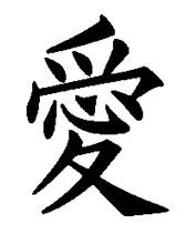 Love Kanji Decal