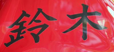 Suzuki Kanji Decal